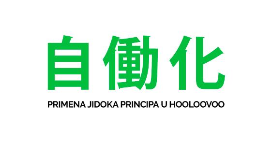 Case Study: Primena Jidoka principa u HOOLOOVOO